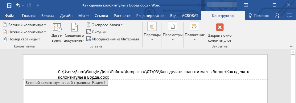 imya-fayla-v-kolontitule-v-word