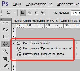 Инструменты выделения в Фотошопе (2)