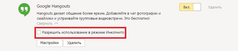 Использование расширения в режиме Инкогнито в Яндекс браузере