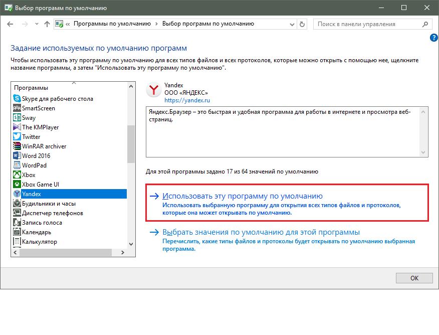 Использовать Яндекс программой по умолчанию