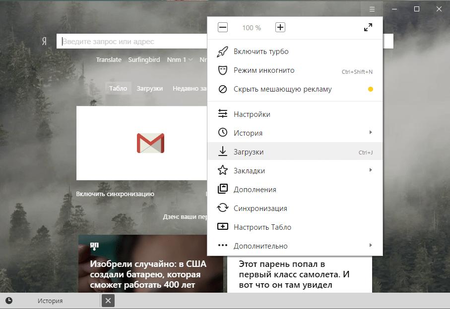 История загрузок в Яндекс.Браузере