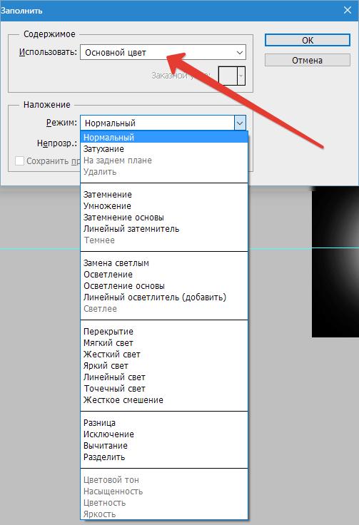 Изменение альфа-каналов в Фотошопе (2)