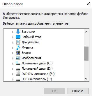 Изменение каталога хранения временных файлов Интернета