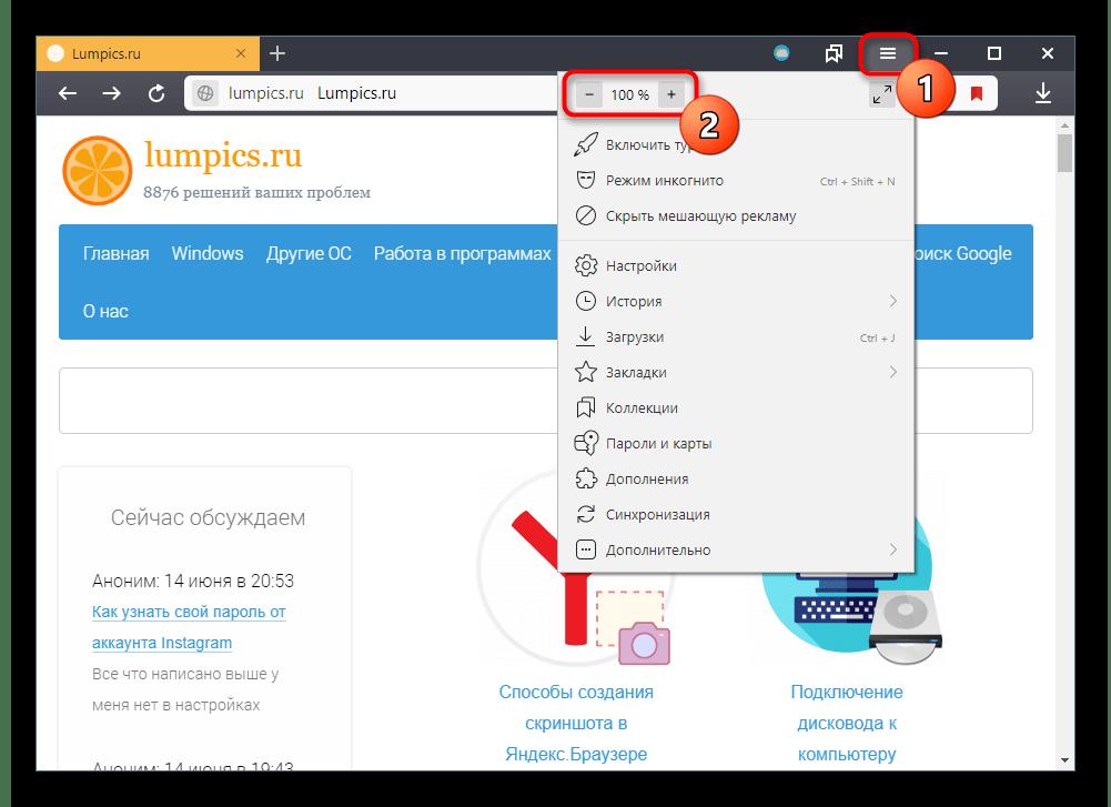 Изменение масштаба страницы через меню в Яндекс.Браузере