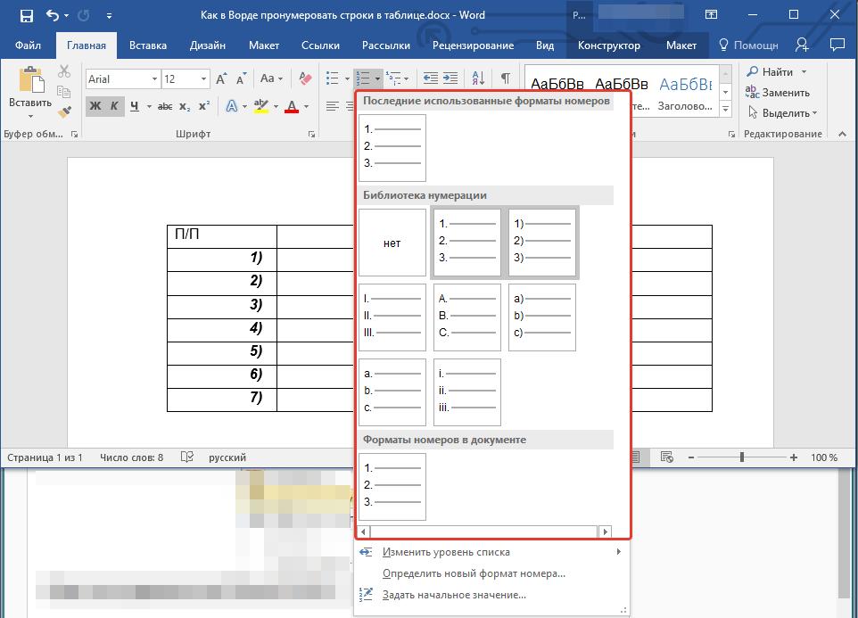 Как в word сделать нумерацию таблиц