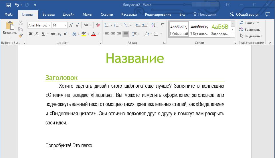 izmeneniya-v-shablone-v-word