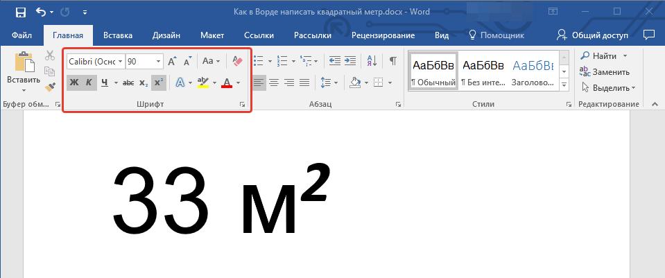 Изменить шрифт  квадратного метра в Word