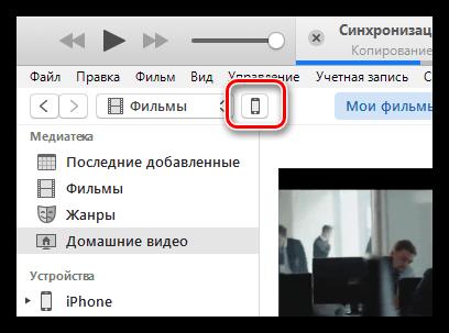 Как через Айтюнс скинуть видео на Айфон