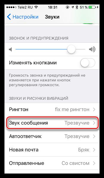 Как добавить звуки на айфон