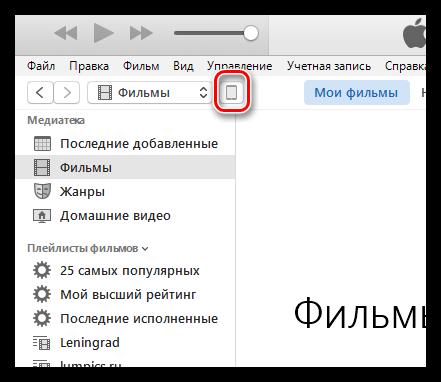 Как обновить Айфон через Айтюнс на компьютере