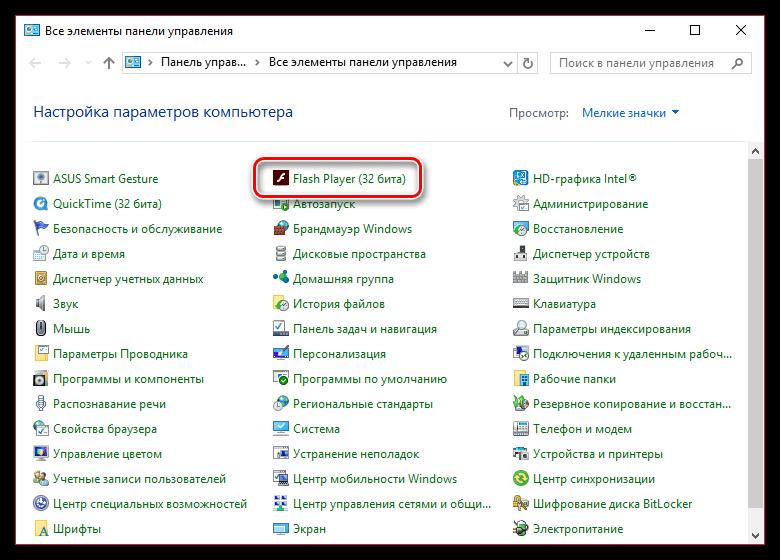 Как обновить Флеш Плеер на компьютере