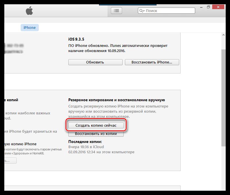 Как в itunes сделать резервную копию ipad