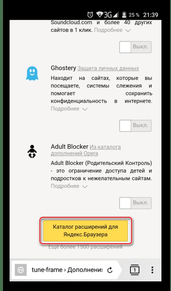 Каталог расширений для Яндекс.Браузера