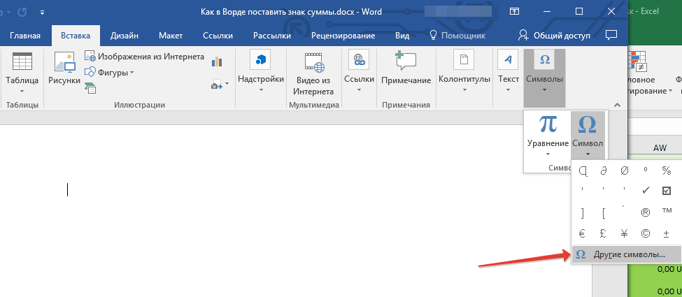 knopka-drugie-simvolyi-v-word