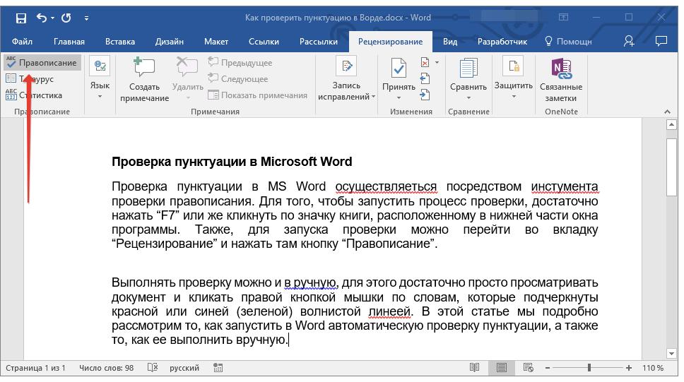 knopka-pravopisanie-v-word