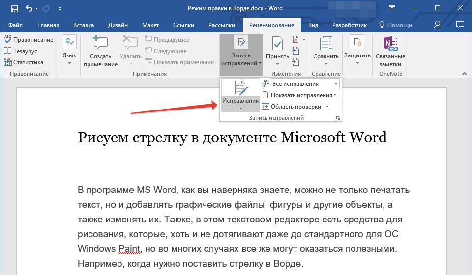 knopka-ispravleniya-v-word