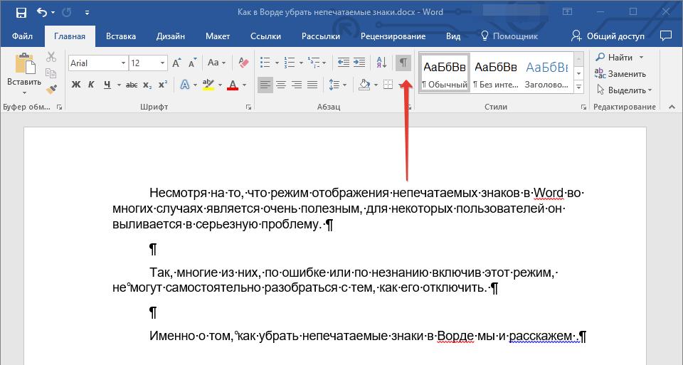 Кнопка включения непечатаемых знаков в Word