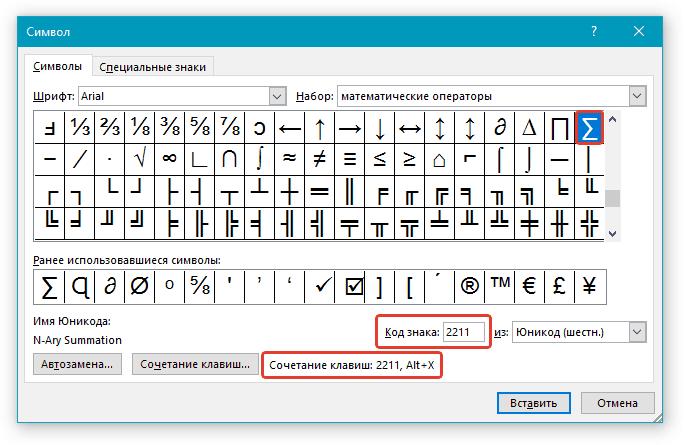 kod-simvola-v-word