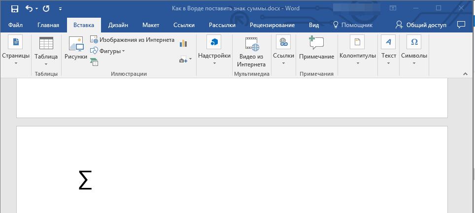 kod-zamenen-na-simvolv-v-word