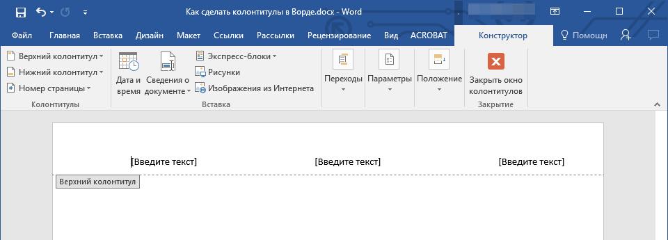kolontitul-dobavlen-v-word