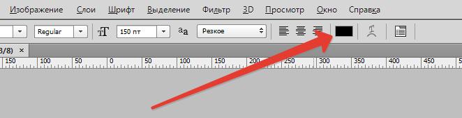 menyaem-tsvet-teksta-v-fotoshope-2