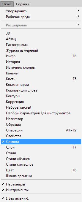 menyaem-tsvet-teksta-v-fotoshope-5
