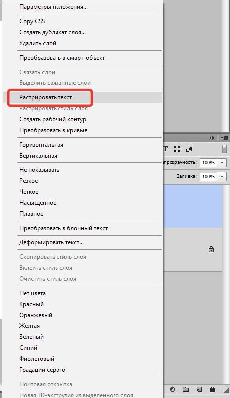 menyaem-tsvet-teksta-v-fotoshope-7
