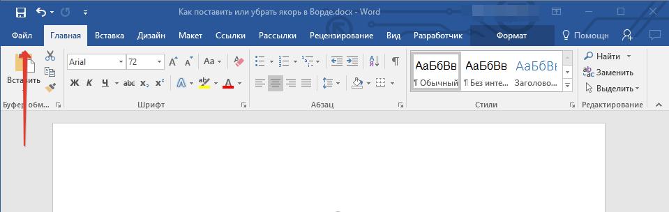 menyu-fayl-v-word