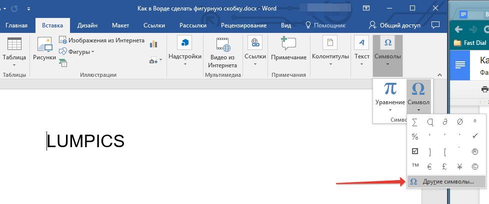 menyu-knopki-simvolyi-v-word