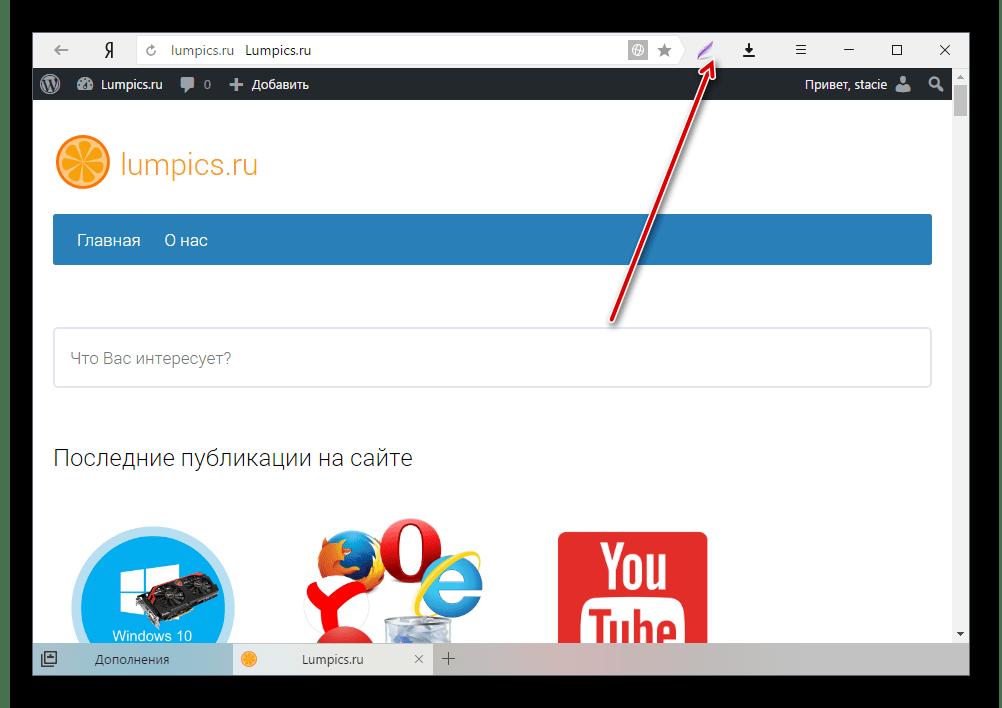 Место для дополнений в Яндекс.Браузере