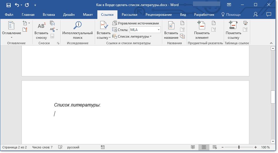 mesto-dlya-spiska-v-word