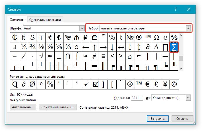 nabor-matematicheskie-operatoryi-v-word