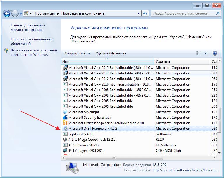 nalichie-v-sisteme-microsoft-net-framework-dlya-ustraneniya-oshibki-initialization-error