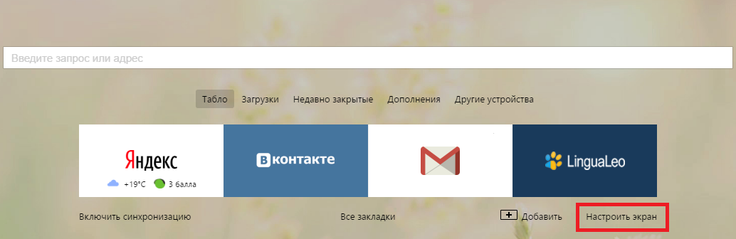 Настройка экрана в Яндекс браузере