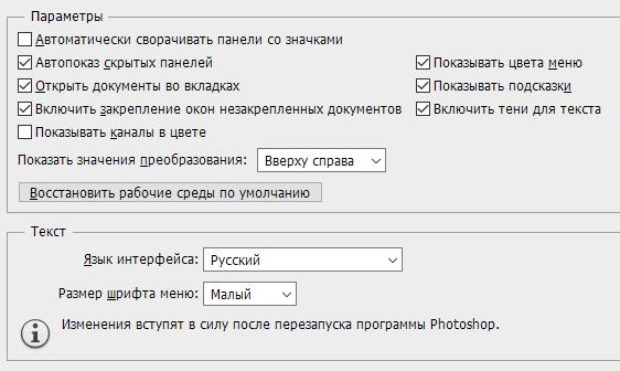 nastroyki-fotoshopa-5