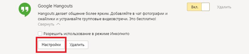 Настройки расширения в Яндекс браузере