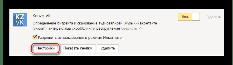 Настройки расширения в Яндекс.Браузера