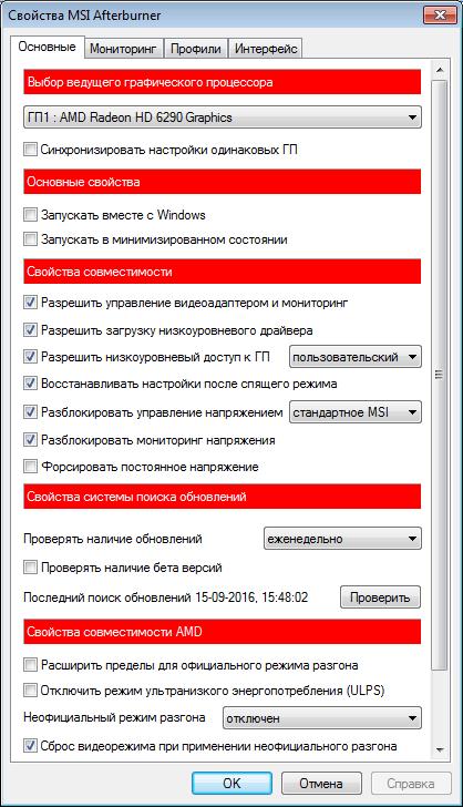 nastroyki-v-programme-msi-afterburner