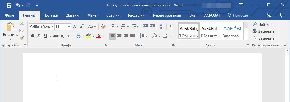 nechentnaya-stranitsa-v-word