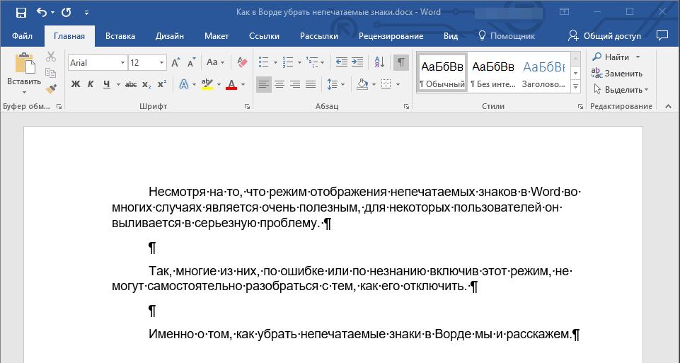 Непечатаемые знаки в документе Word