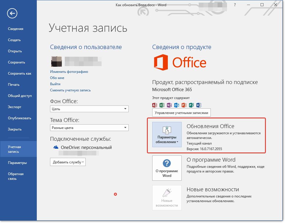 Установка последних обновлений Microsoft Word