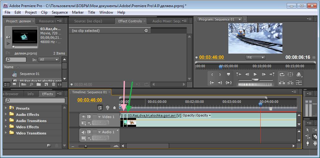 obrezka-otryivkov-video-v-programme-adobe-premier-pro
