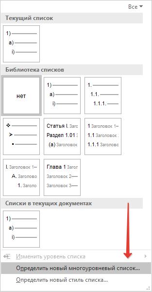 opredelit-novyiy-stil-v-word