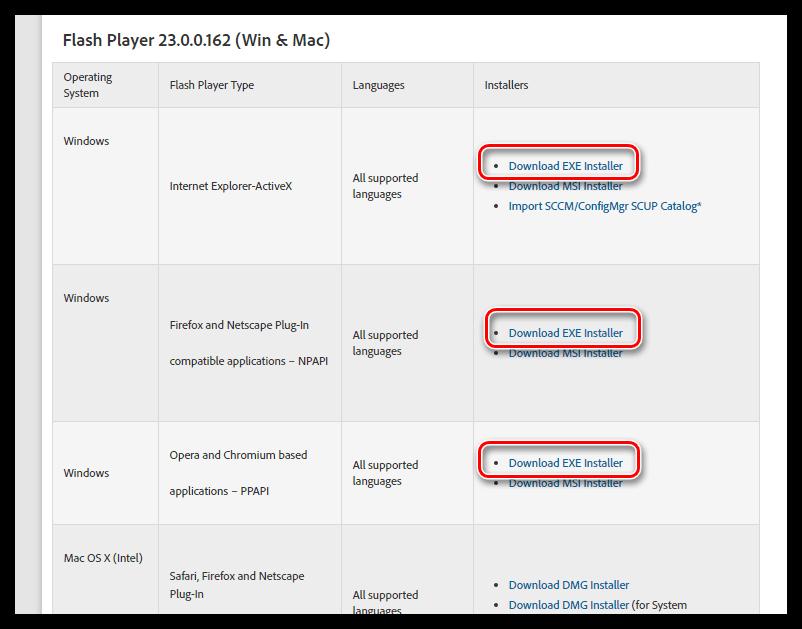 Ошибка соединения при установке Adobe Flash Player