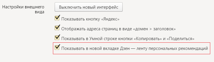 Отключение Дзена в Яндекс Браузере 2