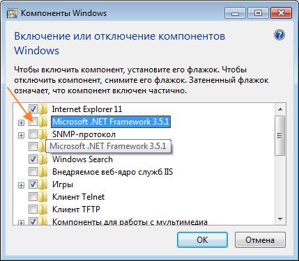 Отключение  компонента Microsoft .NET Framework 3.5