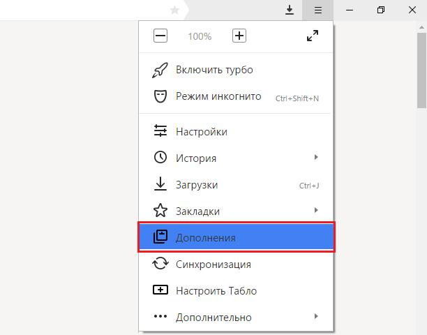 Открыть дополнения в Яндекс браузере-3