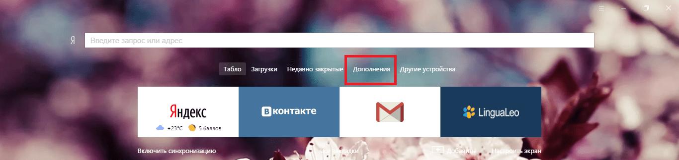 Открыть дополнения в Яндекс браузере