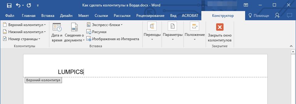 otkryityiy-kolontitul-v-word