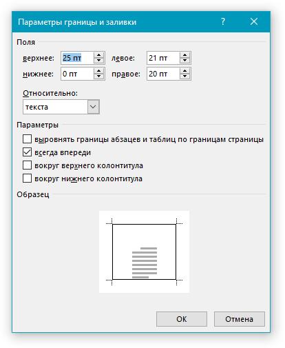 parametryi-granitsyi-i-zalivki-v-word